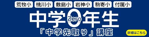 中学ZERO年生「中学先取り」講座