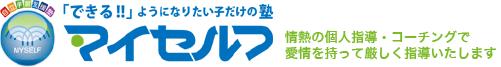 マイセルフが誇る3つのキャンペーン | 前橋市・渋川市・吉岡町の学習塾|自立学習塾マイセルフ