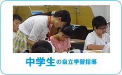 中学生の自立学習指導