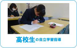 高校生の自立学習指導